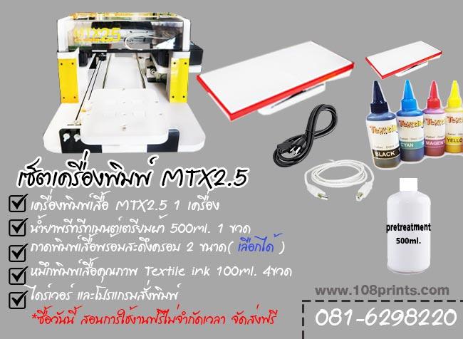 เครื่องพิมพ์dtg-ระบบดิจิตอล