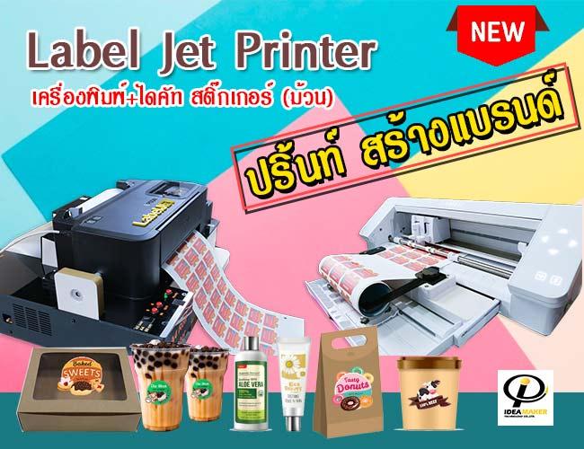 label-jet-ปริ้นฉลากสินค้า-สร้างแบรนด์ตัวเอง