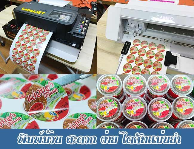 เครื่องพิมพ์สติ๊กเกอร์-ใหม่2020-ราคาถูก