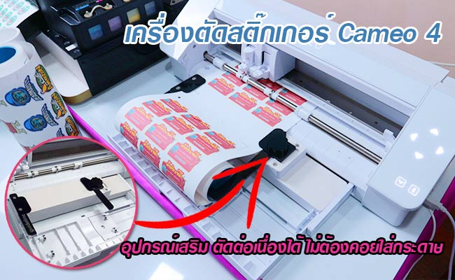 เครื่องพิมพ์สติ๊กเกอร์-Label-ตัดสติ๊กเกอร์