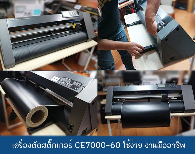 เครื่องตัดสติ๊กเกอร์กราฟเทค--graphtec-ce7000