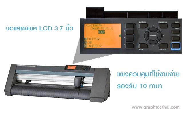 เครื่องตัดce7000-60 กราฟเทค