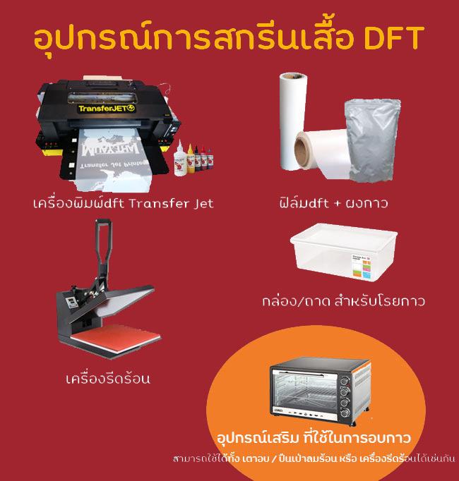 เครื่องพิมพ์-DFT-DTF-อุปกรณ์สกรีนเสื้อทรานเฟอร์ฟิล์ม