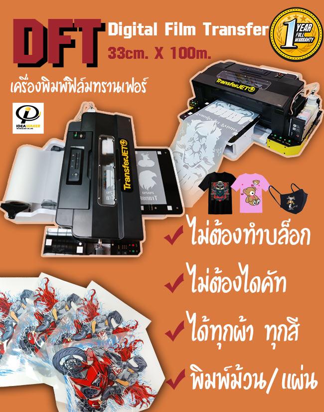 DFT-Printer-เครื่องพิมพ์dft-dtf