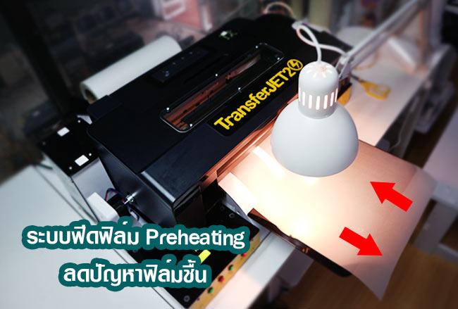 ระบบฮีทฟิล์ม เครื่องพิมพ์DTF-เครื่องพิมพ์เสื้อ