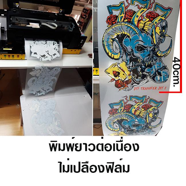 เครื่องสกรีนเสื้อ-DTF-DFT ยังคงการพิมพ์ต่อเนื่องไว้เหมือนเดิม