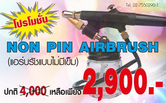 โปรโมชั่น แอร์บรัชไม่มีเข็ม (NON PIN AIRBRUSH) ปกติ 4,000 บาท เหลือเพียง 2,900 บาท สอบถามได้ที่ Tel. 02-7550290-1 ,เครื่องพ่นสี,Air brush,แอร์บรัช,พู่กันลม,เพ้นท์ด้วยแอร์บรัช,แอร์บรัช คืออะไร?,แอร์บรัชกรวยบน
