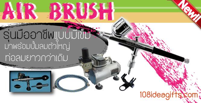 แอร์บรัชท์,แอร์บรัชเพ้น,จำหน่ายแอร์บรัช,ขายแอร์บรัชสำหรับเพ้น,แอร์บรัชบอดี้เพ้นท์,เพ้นท์แอร์บรัช,ขายแอร์บรัช,แอร์บรัชพ่นสีรถยนต์,airbrush,airbrush paint