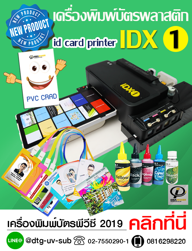 เครื่องพิมพ์บัตรพลาสติก-เครื่องปริ้นท์การ์ดpvc