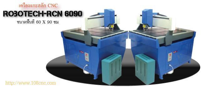 ดอกแกะสลัก controller รางกระดูกงู Coupling MINI CNC ,เครื่องแกะสลัก 3 มิติ / Mini CNC , ต้องการขายเครื่อง Mini CNC ราคาถูก ,ตัดชิ้นส่วน minicnc ด้วย minicnc ,ชุดไฟ ของ mini CNC ,Mini CNC กัดแว็ก ,MINI CNC เครื่องแกะ สลัก ตัด แกะตัวหนังสือ ,ขายสินค้า Mini CNC  ,รับสร้างเครื่อง MINICNC , ขาย : Mini cnc สภาพดีมาก , งานตัด ด้วยเครื่อง Mini CNC ,minicnc.thai ,สนใจเครื่อง mini CNC , มินิซีเอ็นซี (Mini CNC) ,เครื่อง mini cnc ,ขายเครื่องแกะสลัก Mini CNC