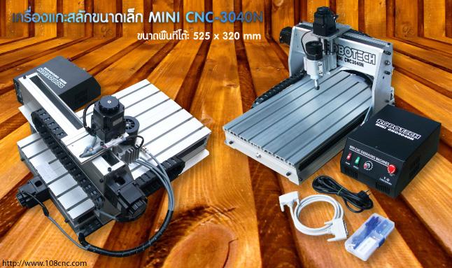 ขายเครื่อง mini cnc มือสอง ,Mini CNC เครื่องตัด ,ชุด คิท mini CNC , minicnc กัดอลูมิเนียม ,อุปกรณ์สร้าง Mini cnc ,CNC ราคาถูก ,รูปภาพสำหรับ mini cnc ,เครื่องมือสองราคาถูก ,ขายเครื่อง mini CNC ด่วนๆๆๆราคาถูก ,New mini cnc ราคาย่อมเยา , สนใจเครื่อง mini CNC ,รับประกอบ MiniCNC และจำหน่าย ,MiniCNCThailand minicnc cnc ,MINI CNC THAILAND ,Mini CNC - YouTube ,mini CNC ด้วยโปรแกรม ,ขายเครื่อง mini CNC ด่วนๆๆๆราคาถูก