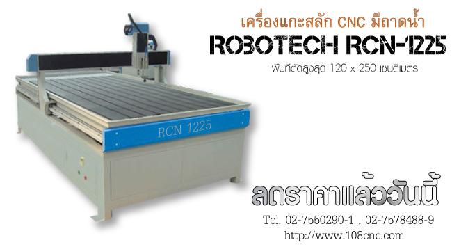 CNC Marking, Mini Engraving, Engraving machines, 3D cnc engrave, cnc Engravi, cnc Engraving&Cutting Machin, เครื่องแกะสลัก, เครื่องแกะสลักซีเอ็นซี, เครื่องแกะสลักcnc, เครื่องซีเอ็นซ์, เครื่องcnc