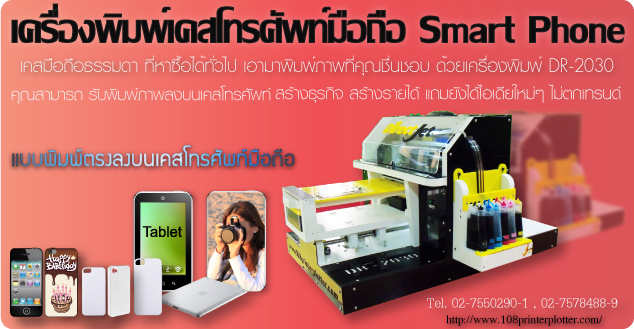 วัสดุ, เครื่องสกรีนบนวัสดุ, ขายเครื่องพิมพ์เคส, สกรีนเคส, สกรีนเคสไอโฟน ไอแพด, เคส PVC, สกรีนเคสมือถือตามสั่ง,  เคสมือถือ Samsung Galaxy, พิมพ์ภาพ สกรีนรูป บนเคส iphone, สกรีนลายลงบนCaseiphone, พิมพ์ภาพลงบน case iPhone iPad iPod Samsung BB, พิมพ์เคสไอโฟน ไอแพดมินิ ซัมซุง , เครื่องพิมพ์ภาพลงเคส iPhone, สกรีนภาพเคสไอโฟนรอบ, พิมพ์ไอแพด, รับสกรีนเคสมือถือ เคสไอโฟน case iphone,case ipad,case samsung, พิมพ์เคสไอโฟน, การพิมพ์ภาพลงเคสไอโฟน, พิมพ์ลายบนเคส, พิมพ์ภาพลงบน case, iPhone, iPad, iPod, Samsung, รับพิมพ์ภาพลงบน case