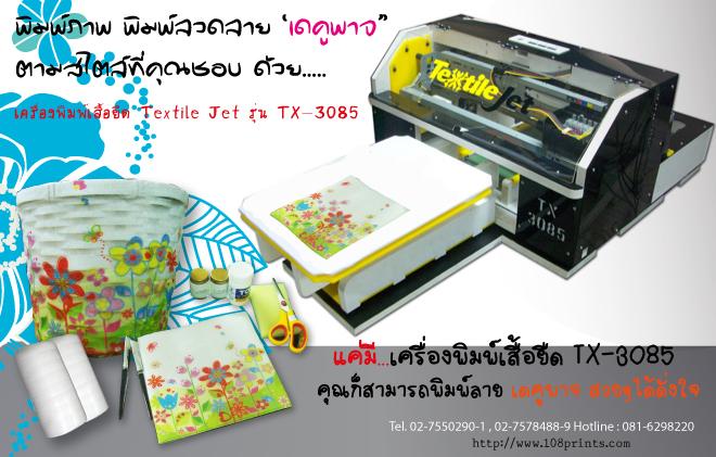 เครื่องสกรีนเสื้อยืด ราคา, เครื่องสกรีนเสื้อราคาถูก,เครื่องพิมพ์เสื้อยืด,t-shirt printer,เดคูพาจ เคส,เคสมือถือเดคูพาจ,กระเป๋าตังค์เดคูพาจ,decoupage,paper, napkin,