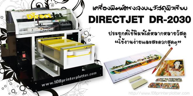 เครื่องพิมพ์ภาพลงเคสมือถือ,ราคา เครื่องพิมพ์ ภาพ ลง บน วัสดุ,ขาย เครื่องพิมพ์ ภาพ ลง วัสดุ,เครื่องพิมพ์ภาพลงบนวัสดุ,เครื่องสกรีน,เครื่องพิมพ์,เครื่องพิมพ์รูปลงวัสดุ,เครื่องพิมพ์ภาพลงเคส iPhone, iPad