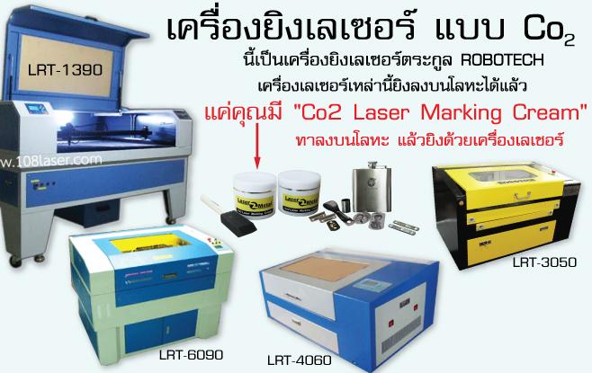 เครื่องมาร์คเลเซอร์, มาร์คกิ้งเลเซอร์, เครื่องเลเซอร์มาร์คกิ้ง, co2 laser, , laser marking, เครื่อง marking, เครื่อง laser marking, เครื่องแกะสลักเลเซอร์, เครื่องยิงเลเซอร์, เครื่องแกะสลักเลเซอร์ ราคาถูก, เครื่องมาร์คกิ้งโลโหะ, เลเซอร์สเเตนเลส, ยิงเลเซอร์บนโลหะ, เลเซอร์โลหะ, เลเซอร์ยิงโลหะ , laser marking, เครื่องเลเซอร์ สำหรับงานแกะสลัก, เครื่องเลเซอร์โลหะ,เครื่องเลเซอร์เหล็ก,เครื่องเลเซอร์แสตนเลส, เครื่องยิงเลเซอร์ บนโลหะ, เครื่อง เลเซอร์ยิงโลโก้ ลายเส้น ตัวเลข ตัวอักษร, เลเซอร์,เครื่องเลเซอร์,เครื่องแกะสลักเลเซอร์,เครื่องยิงเลเซอร์,เครื่องแกะเลเซอร์,เครื่องตัดเลเซอร์, รับยิงเลเซอร์ แกะสลักเลเซอร์ สำหรับงานโลหะ, เลเซอร์,เครื่องเลเซอร์,เครื่องยิงเลเซอร์,ยิงแสงเลเซอร์,ยิงเลเซอร์,  เครื่องเลเซอร์มาร์คกิ้ง laser marking, รับ ยิงเลเซอร์, แกะสลักเลเซอร์, ยิงlaser ขายเครื่องแกะสลักเลเซอร์, เครื่องเลเซอร์,เครื่องlaser,เครื่องเลเซอร์แกะสลัก,เครื่องแกะสลักเลเซอร์