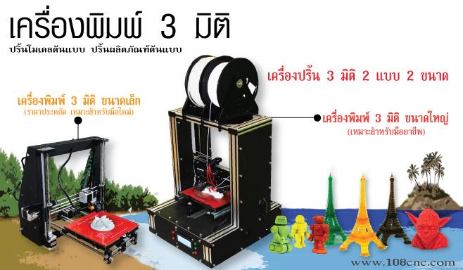เครื่องปริ้น 3 มิติ, เครื่องปริ้น 3d ราคา, 3d printing filament, 3d printing คือ, 3d print, 3d printer ราคาถูก, เครื่องพิมพ์ 3 มิติ, เครื่องทําโมเดล 3 มิติ, ราคาเครื่องพิมพ์ 3 มิติ, ขาย 3d printer, เครื่องปริ๊น 3d, เครื่อง 3d, เครื่องปรินท์ 3d, เครื่องปริ้น 3d