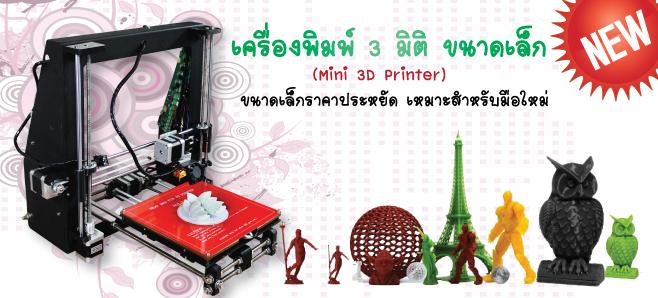 เครื่องพิมพ์ 3d, เครื่องทําโมเดล 3 มิติ ราคา, พิมพ์ 3 มิติ, เครื่องทําโมเดล 3 มิติ, การพิมพ์ 3 มิติ, ขายเครื่องปริ้น 3 มิติ, 3d printer ราคา, printer 3d ราคา, ราคา printer, printer ราคา, 3d printer ราคาถูก, ราคา 3d printer, เครื่องพิมพ์ 3 มิติ, เครื่องพิมพ์ 3 มิติ ราคา, ราคาเครื่องพิมพ์ 3 มิติ, ขาย เครื่องพิมพ์ 3 มิติ, เครื่องพิมพ์ 3 มิติ pantip, เครื่อง 3d printer ราคา, เครื่องปริ๊น 3d, เครื่อง 3d, เครื่อง 3d printing, เครื่องปรินท์ 3d