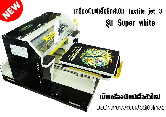 เครื่องสกรีนเสื้อ ราคา, ราคาเครื่องสกรีนเสื้อ, สกรีนเสื้อดิจิตอล, printing t shirt, screen printing machine, garment printer,ขายเครื่องสกรีนเสื้อ, เครื่องปริ้นเสื้อ, เสื้อสกรีน, เครื่องสกรีนเสื้อ