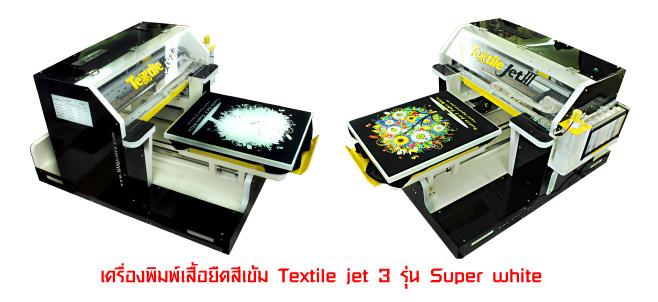 เครื่องสกรีนเสื้อยืด, เครื่องพิมพ์เสื้อยืด ราคา, เครื่องพิมพ์เสื้อ, เครื่องพิมพ์ภาพลงเสื้อ, เครื่องปริ้นเสื้อ, เครื่องสกรีนเสื้อ, เสื้อสกรีน, พิมพ์เสื้อ, เครื่องซิลสกรีน, t shirty, shirt print, print digital, t shirt maker, เครื่องสกรีนเสื้อ ราคา, ราคาเครื่องสกรีนเสื้อ, สกรีนเสื้อดิจิตอล
