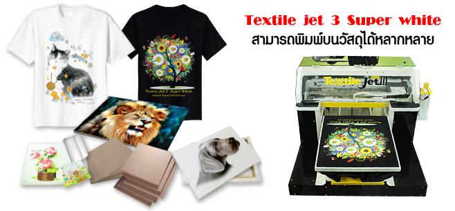 เครื่องสกรีนเสื้อยืด, ขายเสื้อสกรีน, ขายเสื้อยืด, สกรีนเสื้อ, พิมพ์เสื้อ, เครื่องปริ้นเสื้อยืด, printing t shirt, ขาย เครื่อง สกรีน เสื้อ ยืด, เสื้อยืดสกรีน, เสือยืด, direct to garment printer, shirt print, direct to garment printing, t shirt