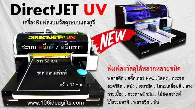 เครื่องพิมพ์ UV, เครื่องพิมพ์หมึก UV, เครื่องพิมพ์ยูวี, เครื่องปริ้น uv, uv printer, เครื่องพิมพ์วัสดุ, เครื่องพิมพ์ภาพลงบนวัสดุ, เครื่องพิมพ์ภาพ, เครื่องสกรีนภาพลงวัสดุ,สกรีน,พิมพ์ภาพ,พิมพ์วัสดุ, เครื่องสกรีน, เครื่องพิมพ์ภาพลง  เคส iPhone, เครื่องพิมพ์ภาพบนเคสมือถือ, พิมพ์ภาพลงวัสดุ, ขายเครื่องพิมพ์ภาพ, ราคาเครื่องพิมพ์ UV, เครื่องสกรีนเคสมือถือ