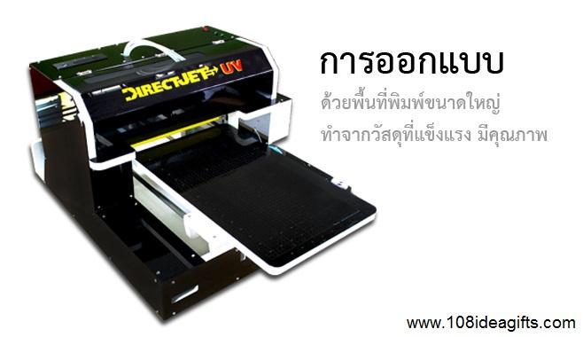 เครื่องพิมพ์ uv, เครื่องพิมพ์ยูวี, เครื่อง uv, uv led ราคา, เครื่องพิมพ์, เครื่องพิมพ์หมึกยูวี, เครื่องปริ้น uv, เครื่องพิมพ์ uv ราคา, เครื่องพิมพ์ uv led, เครื่องสกรีน UV, uv print, uv printing, uv led printing, เครื่องพิมพ์อิงค์เจ็ท UV, flatbed uv printer, uv printer, uv ink printer, white uv ink, ขายเครื่องพิมพ์หมึก uv, เครื่อง inkjet uv, uv printer ราคา