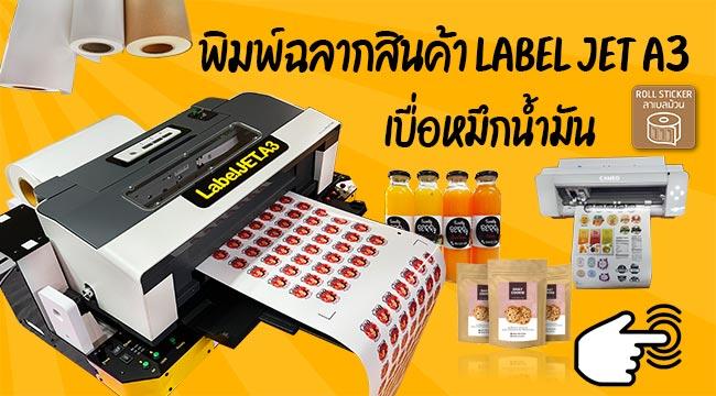 เครื่องพิมพ์สติ๊กเกอร์-Label-Jet
