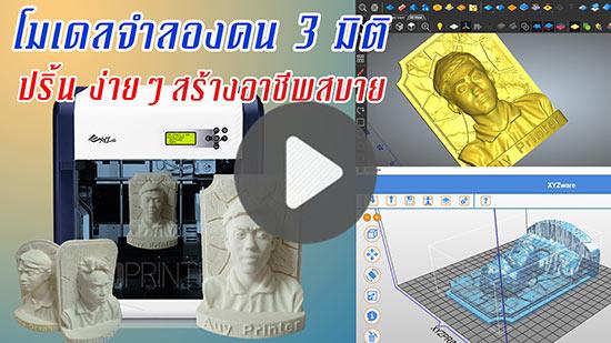 ปกวีดีโอ3Dprinter