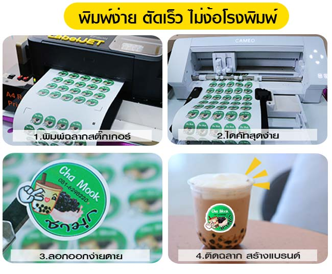 เครื่องพิมพ์-print-&-cut