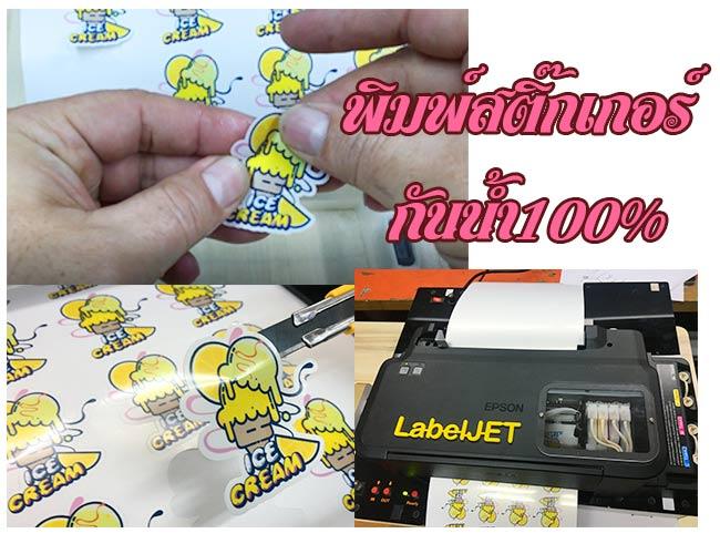 พิมพ์สติ๊กเกอร์กันน้ำ เครื่องพิมพ์ฉลากสินค้า คุณภาพ