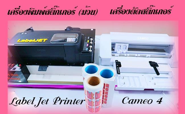 เครื่องพิมพ์ฉลากสินค้า เครื่องพิมพ์สติ๊กเกอร์-เครื่องตัดสติ๊กเกอร์