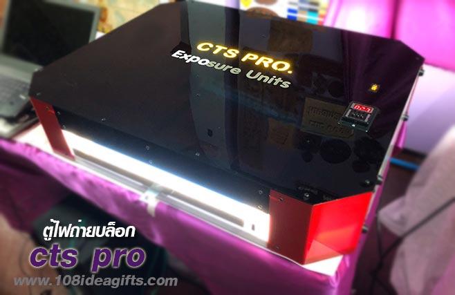 ตู้ไฟถ่ายบล็อกสกรีน-ตู้ไฟฉายแสง-cts-pro