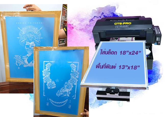 Block-screen-printing-ทำบล็อกสกรีน