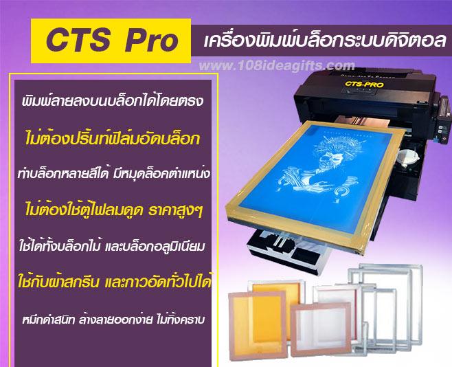 CTS-Pro-เครื่องพิมบล็อกระบบดิจิตอล-ทำลบล็อกสกรีน