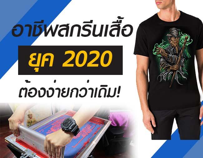 อาชัพสกรีนเสื้อ-ยุค2020