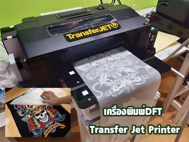 เครื่องพิมพ์เสื้อ-DFT