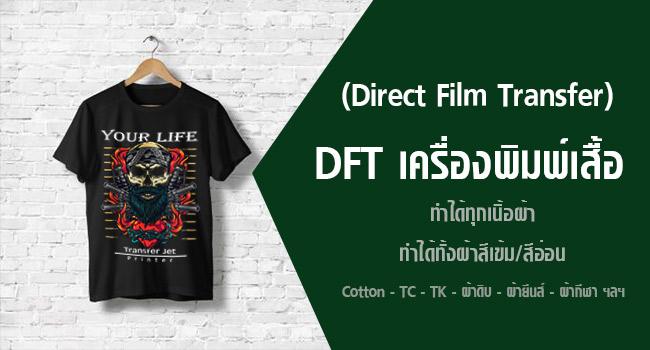 DFT-เครื่องสกรีนฟิล์ม-สกรีนเสื้อ