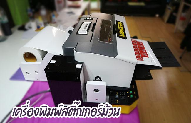 เครื่องพิมพ์สติ๊กเกอร์ม้วน-A3