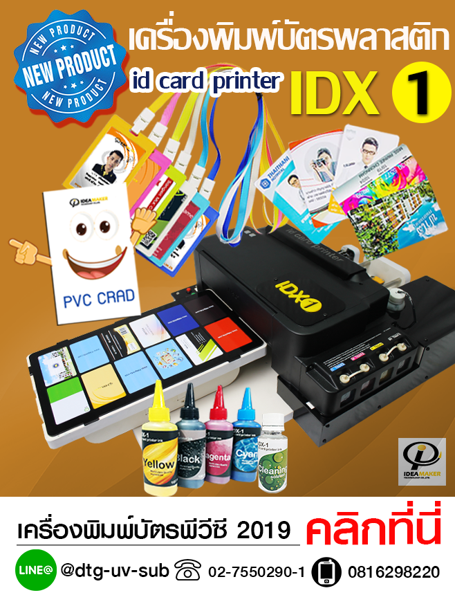 เครื่องพิมพ์บัตรพลาสติก-เครื่องปริ้นท์บัตรพนักงานมือสอง