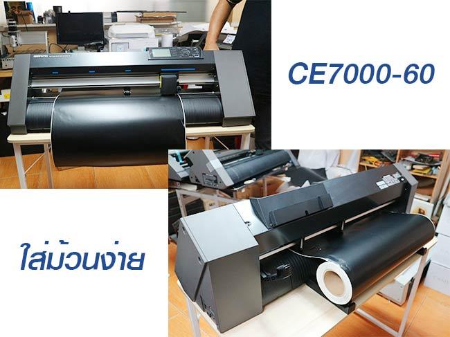 เครื่องตัดกราฟเทค-ce7000-60-ตัดม้วน
