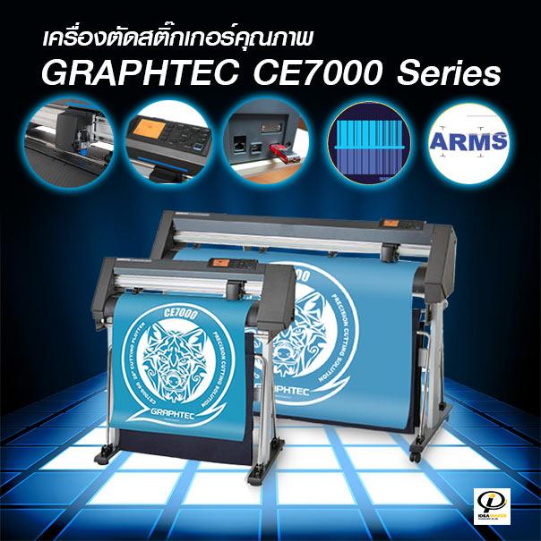 เครื่องไดคัทสติ๊กเกอร์-graphtec-ce7000-series
