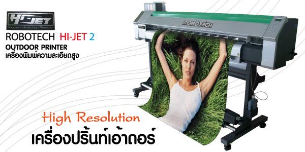 outdoor printer,เครื่องพิมพ์ความละเอียดสูง,เครื่องพิมพ์เอ้าดอร์,เครื่องพิมพ์ขนาดใหญ่,ปริ้นเตอร์ขนาดใหญ่,ปริ้นท์เตอร์หน้ากว้าง,ความละเอียดสูง