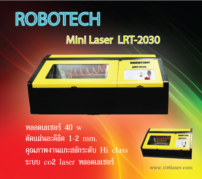 เครื่องเลเซอร์, เครื่องแกะสลักเลเซอร์, เครื่องยิงแสงเลเซอร์, เลเซอร์แกะสลัก, เครื่องตัดเลเซอร์, เลเซอร์, Laser Cutting Machine, mini laser engraving machine, Desktop mini laser engraver, เครื่องเลเซอร์ตัด, LASER,เครื่องlaser, เครื่องยิงlaser, เลเซอร์ตัด, จำหน่าย เครื่องเลเซอร์, จำหน่าย เครื่องเลเซอร์