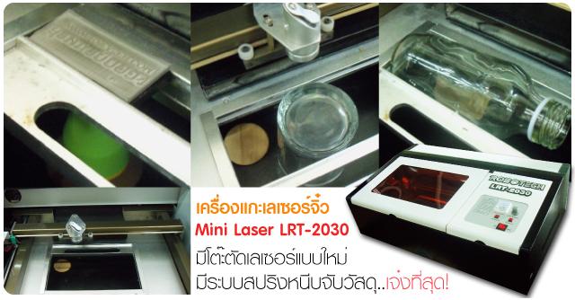 เครื่องแกะเลเซอร์, เครื่องตัดเลเซอร์, เครื่องจักรเลเซอร์,เครื่องเชื่อมเลเซอร์, เลเซอร์แกะสลัก, รับยิงเลเซอร์ แกะสลักเลเซอร์, สำหรับงานโลหะ, เครื่องยิงคุณภาพสูง, Laser engraving,  Laser Engraving machine, Laser Engraving Etching Cutting, Laser engraving, Laser etching, Laser carving, laser cut Plastic, Laser Engraving Wood, Laser Engraving Acrylic, Laser Engraving Leather, Plastic, laser cut Rubber, laser cut Paper, laser cut Cardboard, Laser carving MDF, Thailand, Engraving, Etching, Cutting, Marking, laser cutting,laser cut,cutting laser,เครื่องตัดเลเซอร์,เครื่องเลเซอร์ตัด,เครื่องตัด เลเซอร์
