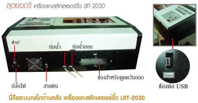 เครื่อง Laser Cutting Machine, laser cutting machine thailand, Wood Laser Cutting Machine, เลเซอร์ครบวงจร,  Laser Cutter, เครื่องยิงเลเซอร์ , เครื่องเลเซอร์ , เครื่องแกะสลักเลเซอร์ , เครื่องยิงแสงเลเซอร์ , เลเซอร์แกะสลัก , เครื่องตัดเลเซอร์ ,เลเซอร์ ,เครื่องแกะเลเซอร์ , ยิงโค๊ดเลเซอร์, แกะสลัก LASER ENGRAVING, จำหน่าย เครื่องเลเซอร์, แกะสลัก ตัด เชื่อมเลเซอร์ เครื่องแกะสลักเลเซอร์ เครื่องยิงเลเซอร์, เครื่องแกะเลเซอร์