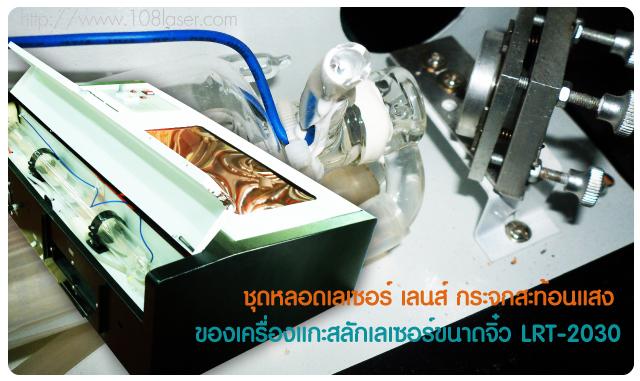 เครื่องเลเซอร์ งานผ้า, เครื่องเลเซอร์,เครื่องจักรเลเซอร์,งานเลเซอร์,เลเซอร์,laser engraving,laser cutting,laser,laser marking, LASER เครื่องเลเซอร์, เครื่องจักรเลเซอร์ Laser Machines,  เครื่องเลเซอร์ทำเครื่องหมาย, ผู้แทนจำหน่ายเครื่องเลเซอร์, เครื่องยิงเลเซอร์,ยิงเลเซอร์,ยิงด้วยเลเซอร์,เครื่องยิงแสงเลเซอร์,ยิงแสงเลเซอร์,แสงเลเซอร์,เครื่องยิงด้วยเลเซอร์,เครื่องยิงแสงด้วยเลเซอร์,เครื่องเลเซอร์,เครื่องจักรเลเซอร์, เครื่องยิงเลเซอร์,ยิงเลเซอร์,ยิงด้วยเลเซอร์,เครื่องยิงแสง