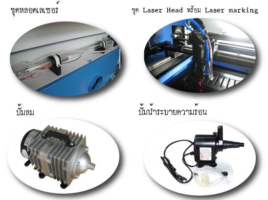 เครื่องเลเซอร์, เครื่องจักรเลเซอร์ Laser Machines,  เครื่องเลเซอร์ทำเครื่องหมาย, ผู้แทนจำหน่ายเครื่องเลเซอร์, เครื่องยิงเลเซอร์,ยิงเลเซอร์,ยิงด้วยเลเซอร์,เครื่องยิงแสงเลเซอร์,ยิงแสงเลเซอร์,แสงเลเซอร์,เครื่องยิงด้วยเลเซอร์,เครื่องยิงแสงด้วยเลเซอร์,เครื่องเลเซอร์,เครื่องจักรเลเซอร์, เครื่องยิงเลเซอร์,ยิงเลเซอร์,ยิงด้วยเลเซอร์,เครื่องยิงแสง, ด้วยแสงเลเซอร์,เครื่องแกะเลเซอร์,กระจกแกะลาย,ยิงอะครีลิค, ตัด ชิ้น งานไม้ ด้วย เลเซอร์, งานเลเซอร์ ตัดเลเซอร์, แกะสลัก เลเซอร์, เครื่องเลเซอร์มาร์ค, Laser welding machine เครื่องเชื่อมเลเซอร์, ,เลเซอร์,laser machine,laser engraving, เครื่องเลเซอร์,เลเซอร์จักรกล, Laser Cutting Machine Model, Cutting Machine, เครื่อง Laser Cutting, เครื่อง Shearing Machine, เครื่องเลเซอร์ เครื่องตัดเลเซอร์, เครื่องแกะสลักเลเซอร์, เครื่อง เลเซอร์ คริสตัล, คริสตัลเลเซอร์, เครื่องเลเซอร์ มาร์คกิ้ง, laser marking เครื่องจักรอัตโนมัติ, ตัดบนเครื่องเลเซอร์, ตัดชิ้นงานด้วยเครื่อง Laser Cut,  เครื่อง Laser cut, เครื่อง Laser cut machine, เครื่องเลเซอร์ LASER MACHINE, จำหน่ายเครื่อง Laser Marker