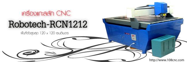 ขาย mini cnc, MINI CNC ราคาถูก, cnc mini cnc cnc servo, engraving, engrave machine, cutting machine, เครื่อง ซี เอ็น ซี, เครื่องแกะสลัก, อุปกรณ์สำหรับเครื่องซีเอ็นซี,  CNC ราคาถูกและดี, CNC ราคาถูกๆมือสองๆ, ขายเครื่องแกะสลัก mini CNC ราคาถูก, ขาย จำหน่าย เครื่อง มินิ CNC, อุปกรณ์สำหรับเครื่อง CNC, cnc มือ สอง, ซื้อ cnc, ยี่ห้อ cnc,  เครื่องจักร cnc มือสอง, เครื่องจักร cnc, CNC Cutting Machine, ซื้อเครืองตัด CNC Plasma cutting