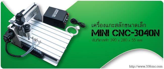 เครื่องแกะสลักcnc, เครื่องซีเอ็นซี, เครื่องcnc, MINICNC,CNC,minicnc,mini cnc,cnc, mincncthai, ซีเอ็นซี,เครื่องแกะสลักด้วยคอมพิวเตอร์ ,เครื่องแกะแวกซ์, เครื่อง ซีเอ็นซี, แกะสลัก cnc engraving, เครื่องแกะสลัก CNC , Mini CNC งานแว็ก, เครื่องตัด-แกะสลัก,เครื่องแกะสลัก,แกะสลัก,เครื่อง cnc,cnc,cnc engraving, เครื่องตัด-แกะสลัก